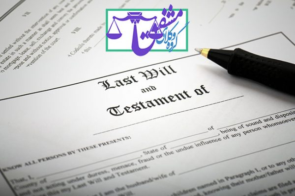 ابطال وصیت نامه و شرایط آن