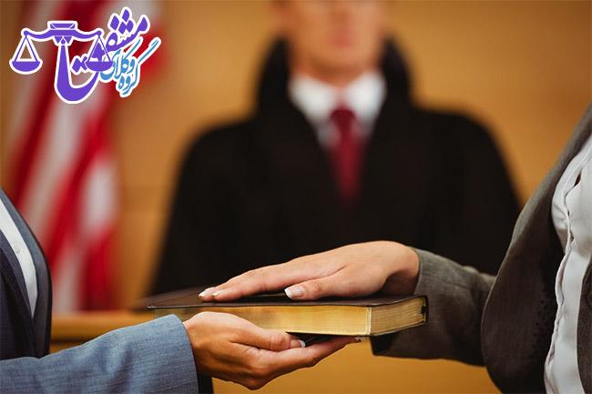 اثبات مالکیت ملک با شهادت شهود
