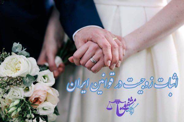 اثبات زوجیت در قانون ایران