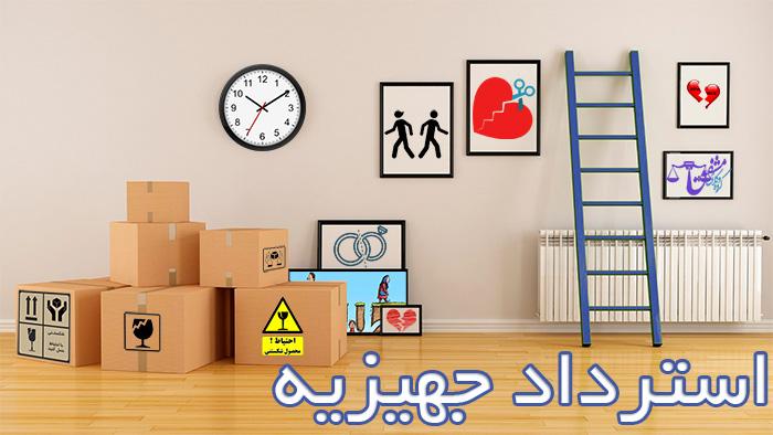 آشنایی با قوانین حقوقی استرداد جهیزیه