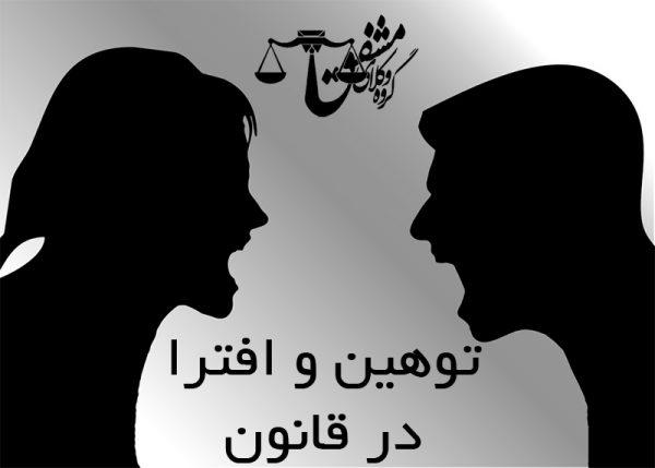 آشنایی با توهین و افترا در قانون