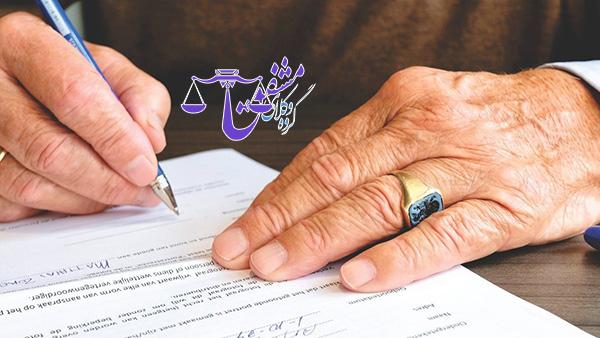تنظیم دادخواست ابطال وصیت نامه