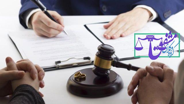 دادگاه تمکین و از بین رفتن شرط تصنيف اموال بعد از طلاق