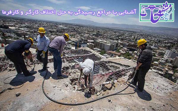 مراجع رسیدگی به حل اختلاف کارگر و کارفرما