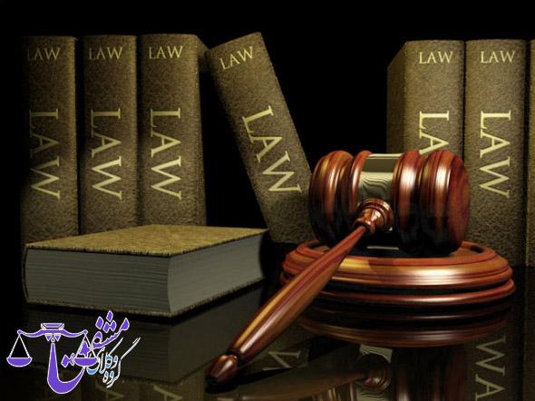 وکیل پایه یک تجدیدنظر کاشان