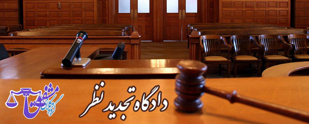 وکیل دادگاه تجدیدنظر