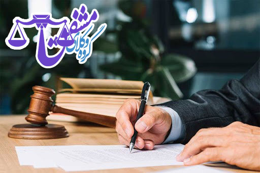 وکیل پایه یک کاشان