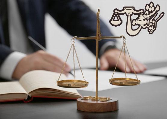 ویژگی های وکیل خوب