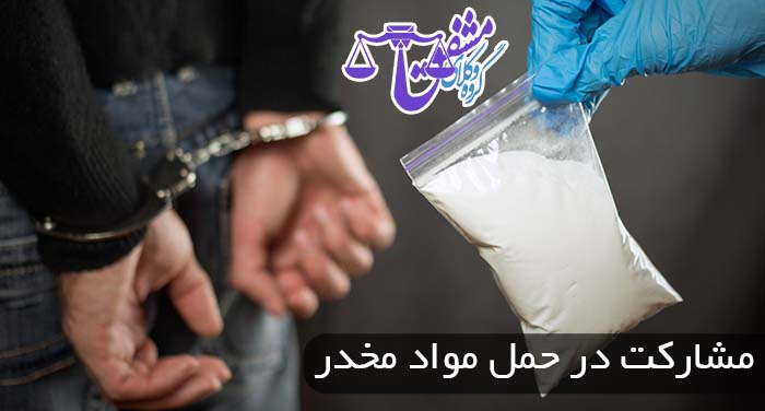 جرم مشارکت در حمل مواد مخدر