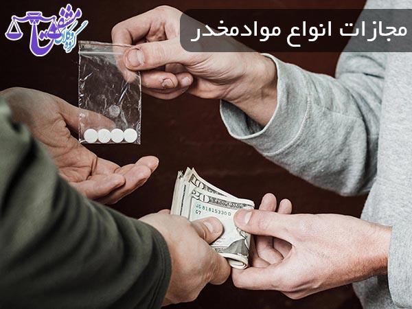 مجازات انواع موادمخدر