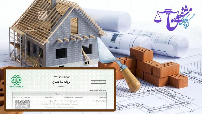 پروانه ساختمان، اولین گام برای احداث بنا یا تغییرات در آن خواهد بود.