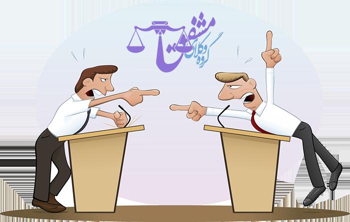 مراحل تحقق و شرایط اثبات توهین و افترا در قانون