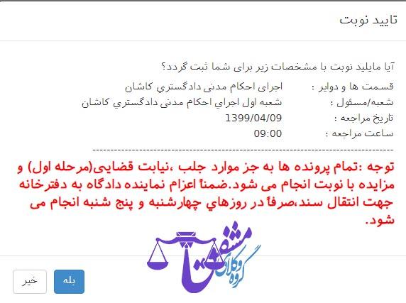 تایید نوبت انتخاب شده