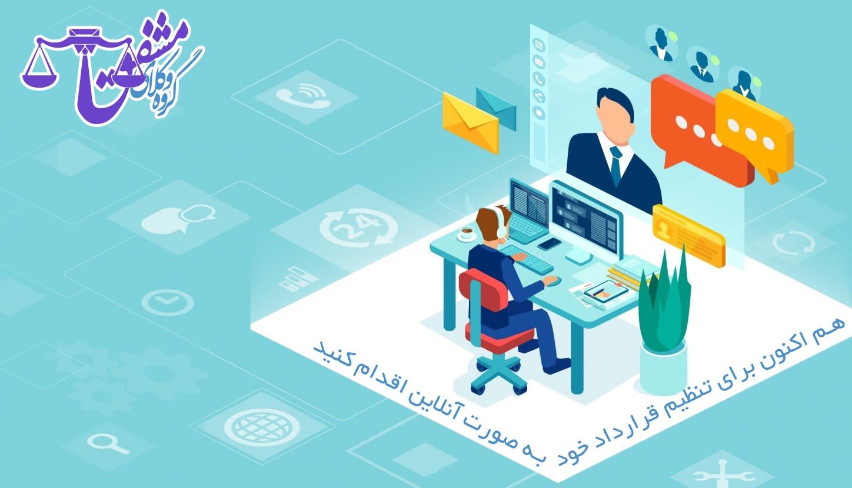 تنظیم آنلاین قرارداد