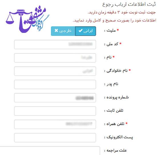 ثبت مشخصات برای رزرو نوبت شورای حل اختلاف کاشان