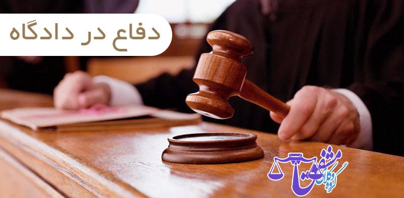 چگونگی دفاع از اتهام توهین و افترا در قانون