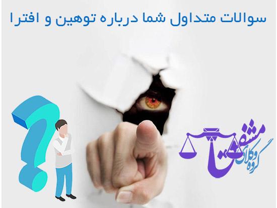 مشاوره حقوقی مربوط به توهین و افترا