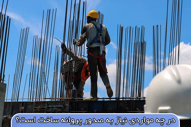 موارد نیاز به مجوز ساخت