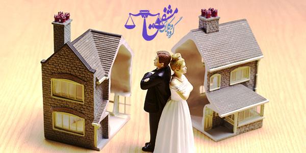 امتناع از خرید یا تهیه مسکن مناسب میتواند منجر به طلاق شود.