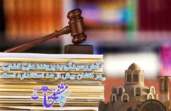 تعداد پرونده های قضائی در کاشان