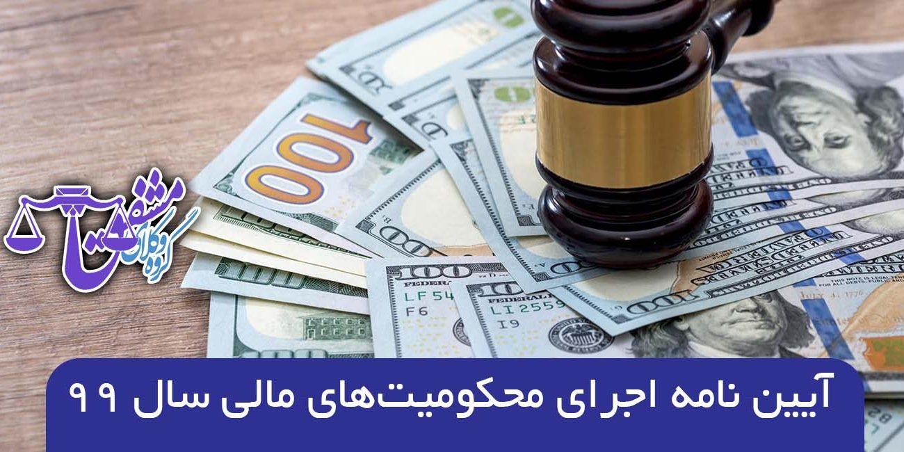 آیین نامه جدید نحوه اجرای محکومیت های مالی