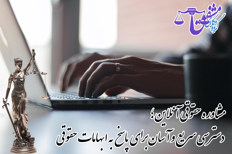 مشاوره حقوقی آنلاین فوری