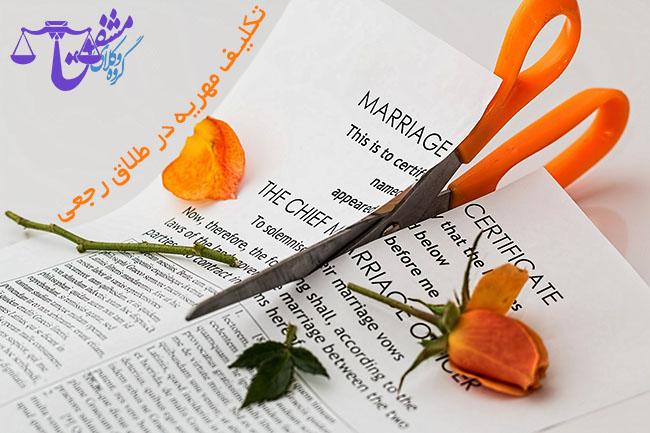 مهریه در طلاق رجعی