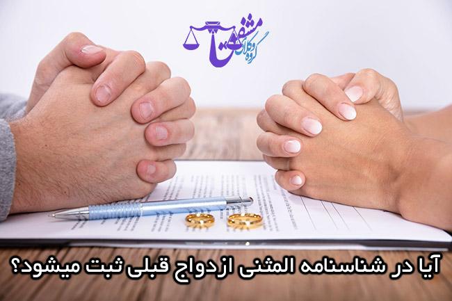 آیا در شناسنامه المثنی ازدواج قبلی ثبت میشود؟