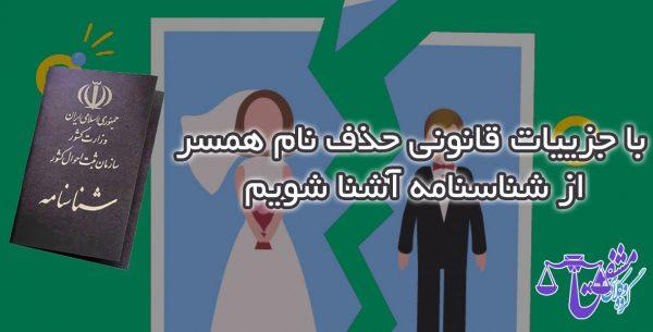 حذف نام همسر از شناسنامه بعد از طلاق