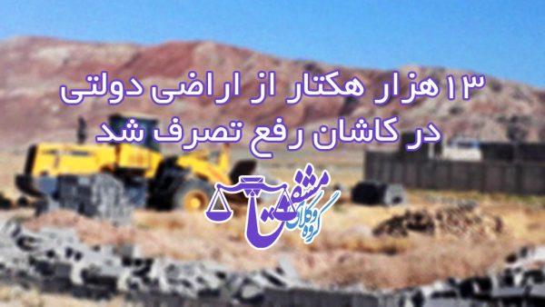 رفع تصرف اراضی دولتی در کاشان
