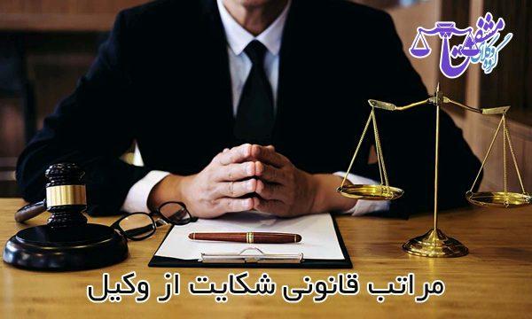 مراتب قانونی شکایت از وکیل