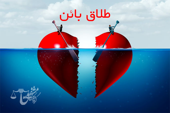 بررسی کامل طلاق بائن در قوانین ایران