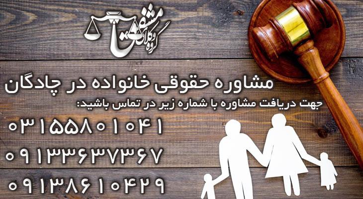 وکیل طلاق و نفقه در چادگان
