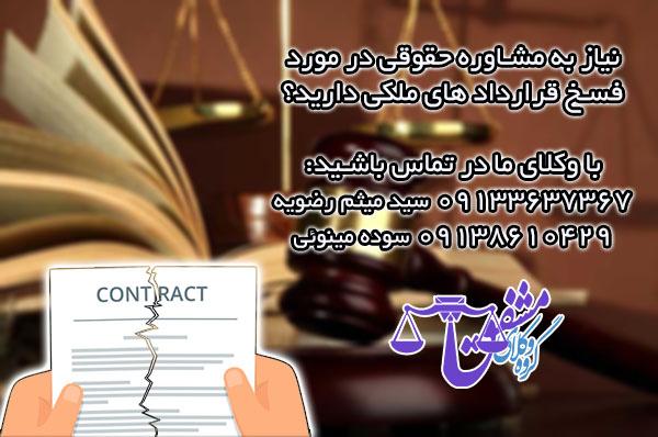 وکیل فسخ قرارداد ملکی