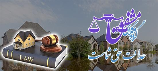 وکیل ملکی در شهر گلپایگان