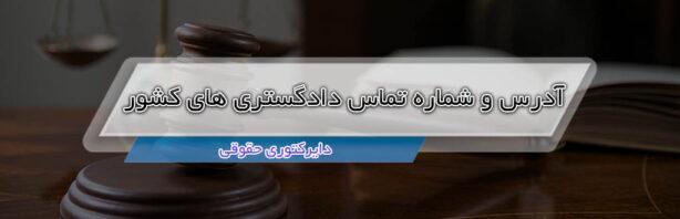 آدرس و شماره تماس دادگاه های کشور
