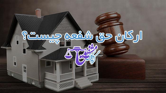 بررسی 4 مورد از ارکان حق شفعه