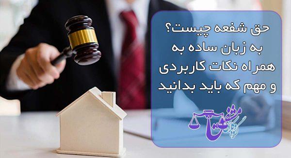 توضیح حق شفعه به زبان ساده به همراه نکات کاربردی