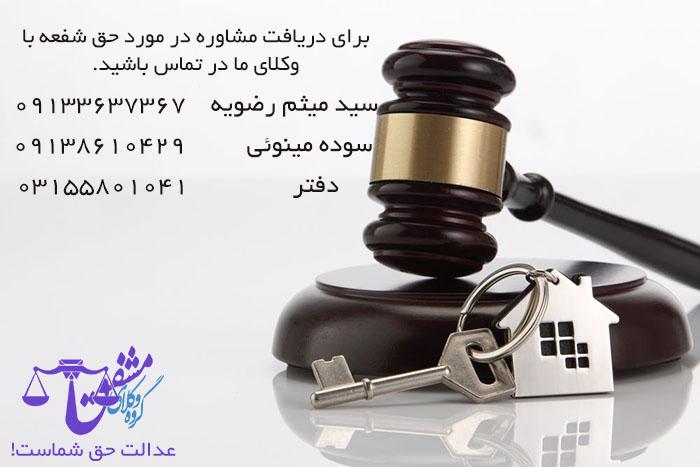 مشاوره حقوقی و وکیل حق شفعه