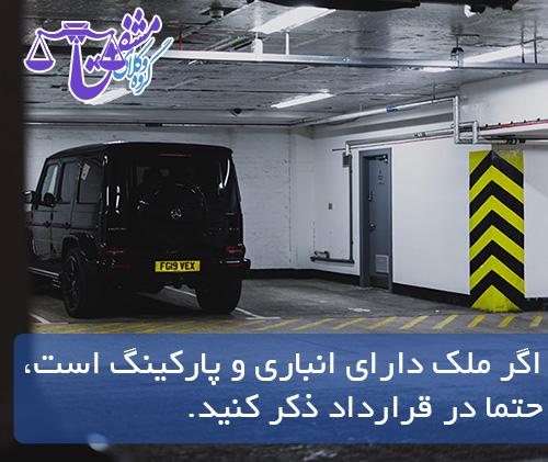 اگر ملک دارای انباری و پارکینگ است، حتما در قرارداد ذکر کنید.