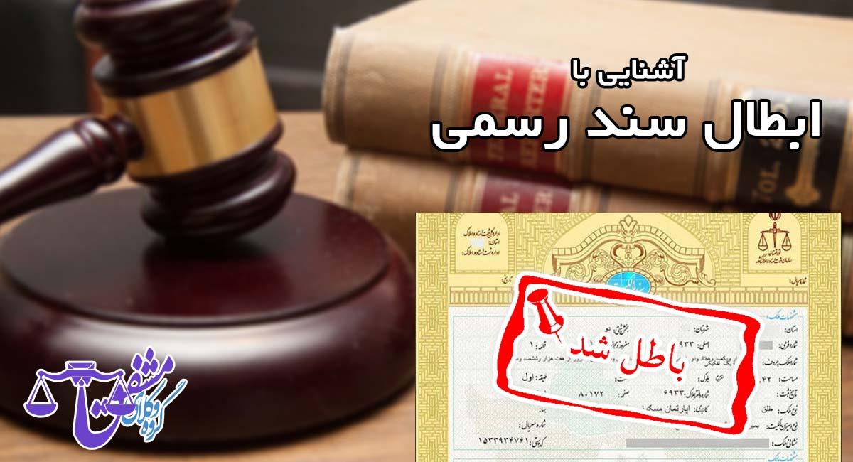 در این مقاله توسط وکیل ابطال سند رسمی با این موضوع آشنا میشوید.