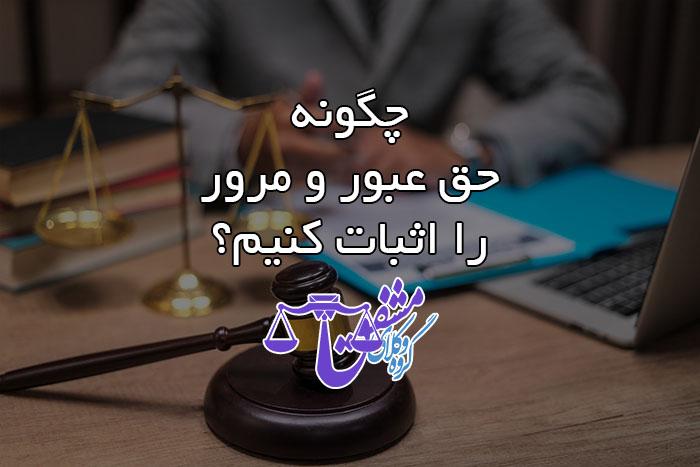 از مسائل متداول حقوقی نحوه اثبات حق عبور و مرور است.