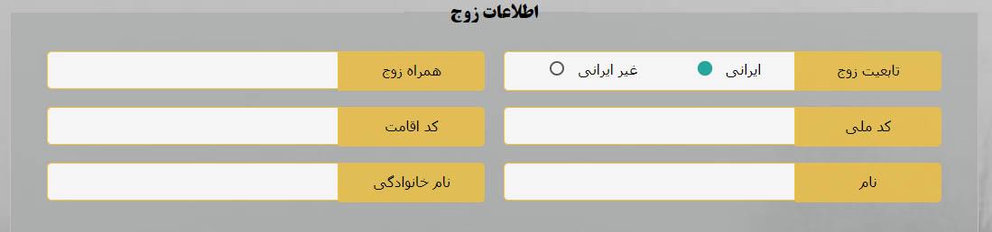 برای ثبت نام در سامانه تصمیم، اطلاعات زوج را وارد کنید.