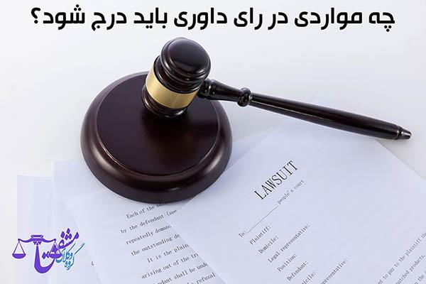 در رای داوری چه بنویسیم؟