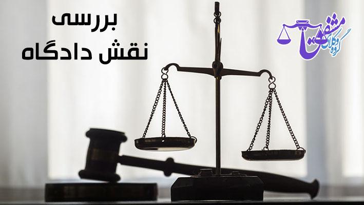 نقش دادگاه در دعاوی رای داوری