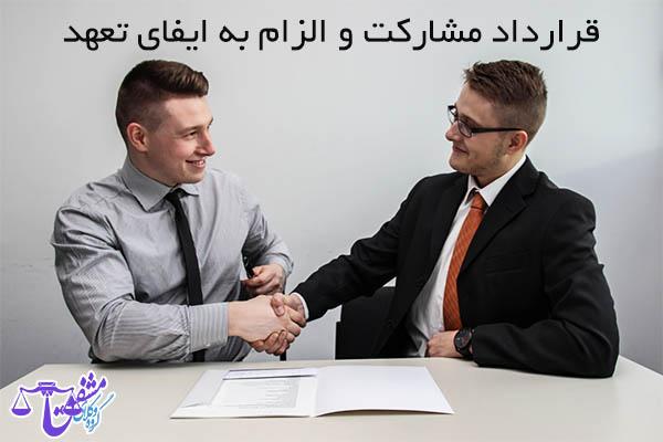 قرارداد مشارکت و الزام به ایفای تعه